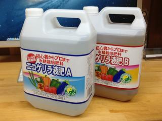 エコゲリラ肥料.JPG