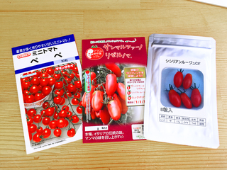 新たに購入したトマトの種.jpg