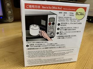 ダイソー 電子レンジで簡単炊飯器 説明書.jpeg